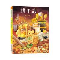 饼干武士(货号:A2) 9787305194436 南京大学出版社 保冬妮