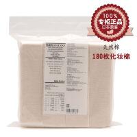 日本MUJI无印良品100%棉质化妆棉 多款可选
