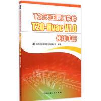 T20 天正暖通软件 T20-Hvac V1 0使用手册 9787112178964 北京天正软件股份有限公司著 中国