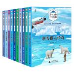 冰雪北极科学探险典藏书系全套10册 青少年野外探险故事书 儿童励志冒险文学作品 7-8-10-12岁中小学生课外阅读书