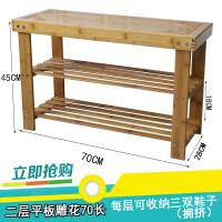 楠竹子鞋架储物凳子简易收纳多层竹制家里人换鞋凳鞋柜经济型家用 二层平板雕花 长70