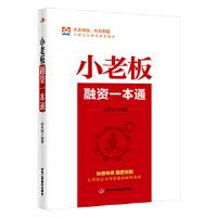 【二手书9成新】小老板融资一本通金永斌著9787515814186中华工商联合出版社
