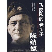 【二手旧书9成新】飞虎队的老头子――陈纳德 舒绍平,蓝雨 9787503424373 中国文史出版社