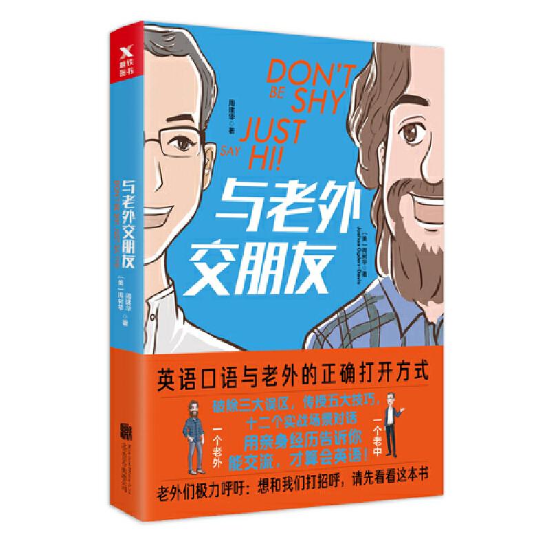 与老外交朋友 英语口语与老外的正确打开方式!破除三大误区,传授五大技巧,十二个实战场景对话。一个老外、一个老中,用亲身经历告诉你:能交流,才算会英语!老外们极力呼吁:想和我们打招呼,请先看看这本书!