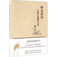 华夏衣冠 中国古代服饰文化 上海古籍出版社
