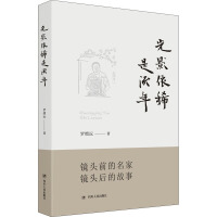 光影依稀是流年 四川人民出版社