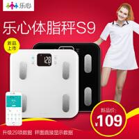 包邮支持礼品卡 乐心体脂秤 S9 家用 电子秤 智能 健康称 成人 精准体重秤 女生 脂肪率 女款 肌肉水分可连接天猫