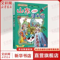 山东寻宝记 动漫卡通绘本 儿童图书 3-6岁 7-10岁 小学生推荐阅读读物 儿童图画书