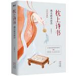 枕上诗书:遇见最美唐诗(【彩图珍藏版】 引领唐诗阅读国民读本!)