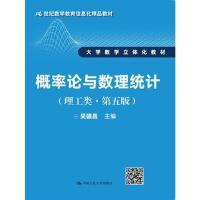 【二手旧书8成新】概率论与数理统计(理工类 第五版) 吴赣昌 9787300242620 中国人民大学出版社