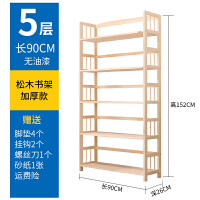 简易实木书架松木置物架多层组合书柜学生落地储物架收纳书橱