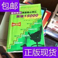 [二手旧书9成新]循序渐进英语核心词汇突破15000 /冯国平 世界图?