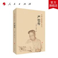 严恺传(中国工程院院士传记系列丛书)