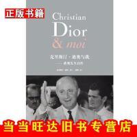 【二手9成新】克里斯汀-迪奥与我迪奥先生自传克里斯汀・迪奥中国社会出版社