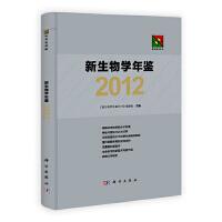 【按需印刷】-新生物学年鉴 2012