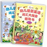 幼儿情景英语词汇大搜索磁贴书(生活认知+趣味节日)全2册