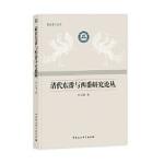【BF】清代东番与西番研究论丛