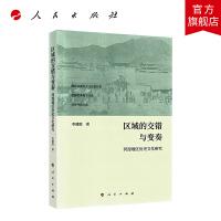 区域的交错与变奏:河湟地区历史文化研究 人民出版社