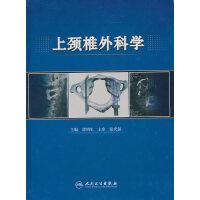 上颈椎外科学(配光盘)