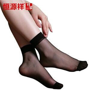 恒源祥包芯丝丝袜女士短丝袜子 10 双装 包芯丝对对女袜 超薄透明 女士袜子耐磨短丝袜子 性感丝滑黑色肤色袜子中筒袜C272665