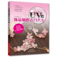UV胶饰品制作入门大全 9787534989438 (日) 渡边美羽 河南科学技术出版社