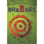 万千心理 如何做质的研究 9787501958078 J.AMOS HATCH著 中国轻工业出版社