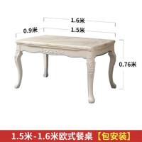 欧式餐桌椅组合现代简约大理石实木饭桌小户型长方形桌子简欧家用