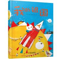 中少阳光图书馆 我的祖国 我爱我的祖国 3-9岁儿童绘本故事书 睡前故事书 培养孩子热爱祖国热爱生活热爱大自然 中国少
