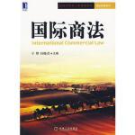 【二手旧书8成新】 国际商法 宁烨,杜晓君 机械工业出版社 9787111289623