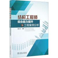 结构工程师综合能力提升与工程案例分析 中国电力出版社