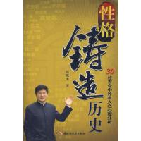 【二手旧书9成新】性格铸造历史-30位古今中外名人之心理分析岳晓东9787501965748