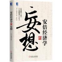 正版 安倍经济学的妄想(精装)|1069212