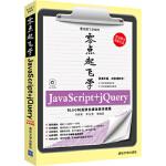 零点起飞学JavaScript+jQuery(配光盘)(零点起飞学编程)
