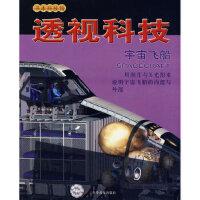 书本科技馆--透视科技--宇宙飞船1-1