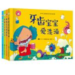 儿童身体认知与健康养成绘本(套装4册)