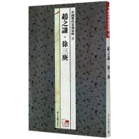中国历代篆刻集粹8 赵之谦・徐三庚 浙江古籍出版社