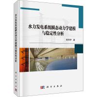 水力发电系统瞬态动力学建模与稳定性分析 科学出版社