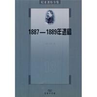 尼采著作全集(第13卷):1887-1889年遗稿 【正版书籍】
