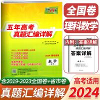 天利38套五年高考真题汇编详解真题数学(理)含答案解析2022年高考适用