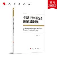 马克思主义中国化话语体系的方法论研究 人民出版社