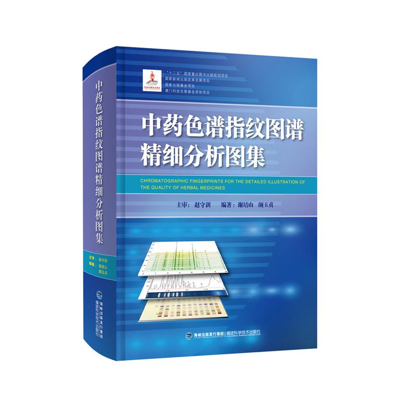 中药色谱指纹图谱精细分析图集 一本以精细图谱为主体的专业色谱工具书