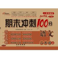 期末冲刺100分语文二年级上册19秋(人教部编版)(全新版)