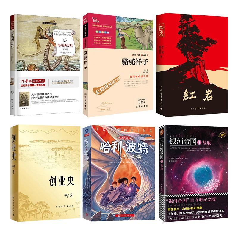 七年级下册部编教材推荐必读书目(海底两万里+骆驼祥子+红岩)套装共3册
