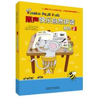 丽声快乐自然拼读教程(2)(点读版)