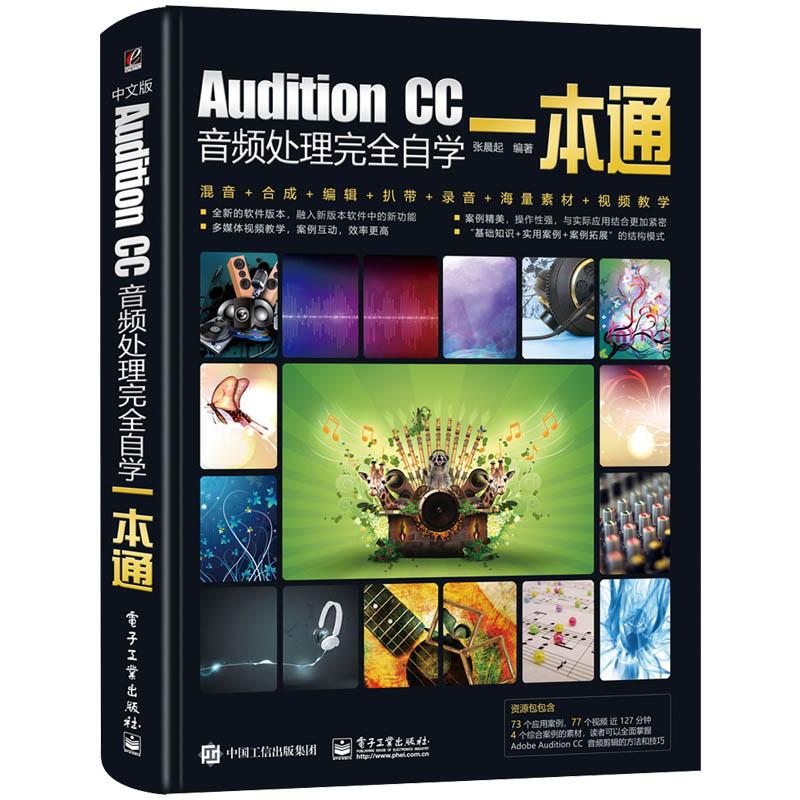 Audition CC音频处理完全自学一本通