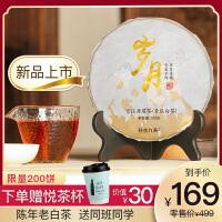 芬吉白茶饼 福鼎老白茶 年份寿眉茶 紧压茶叶饼茶 岁月 350g