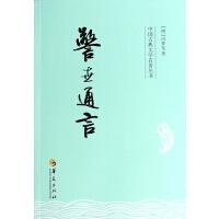 警世通言/中国古典文学名***丛书 (明)冯梦龙