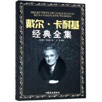 戴尔 卡耐基经典全集 [美] 戴尔・卡耐基,梓墨 9787520802215 中国商业出版社