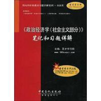 【二手旧书8成新】笔记和习题详解 圣才学习 9787511401991