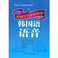 跟首尔大学名师学韩国语语音